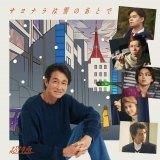 吉田栄作をメインに起用した超特急初のBlu-rayシングル「サヨナラは雪のあとで」
