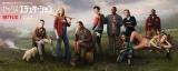 Netflix オリジナルシリーズ 『セックス・エデュケーション』シーズン2、2020年1月17日より配信開始