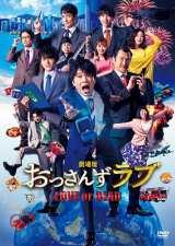 『劇場版おっさんずラブ』DVD通常版(C)2019 「劇場版おっさんずラブ」製作委員会