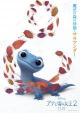 11月22日に日米同時公開される映画『アナと雪の女王2』キャラポスター(C)2019 Disney. All Rights Reserved.