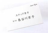 「スナック京子」の名刺=写真集『Just as a flower』刊行記念イベント (C)ORICON NewS inc.
