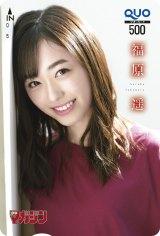 『週刊少年マガジン』52号の表紙を飾った福原遥