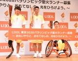『LIXIL 東京 2020 パラリンピック聖火ランナー募集』記者発表会に出席した佐藤圭太選手、錦織圭選手、長島理選手 (C)ORICON NewS inc.