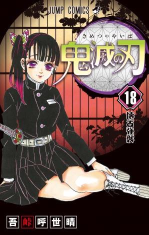 初版発行部数が100万部となる新刊『鬼滅の刃』コミックス18巻 (C)吾峠呼世晴/集英社