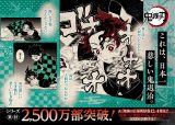 漫画『鬼滅の刃』キャンペーンポスター(C)吾峠呼世晴/集英社