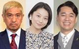 (左から)松本人志、小池栄子、設楽統 photo:草刈雅之(小池)(C)ORICON NewS inc.