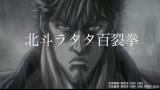 三代目 J SOUL BROTHERS×北斗の拳コラボ動画『北斗ラタタ百裂拳』