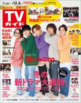 『TVガイド 2019年12月6日号』の表紙を務める関ジャニ∞
