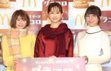 『グラコロ CMアニメ化試写会&商品発表会』に出席した(左から)竹達彩奈、前田敦子、愛美 (C)ORICON NewS inc.