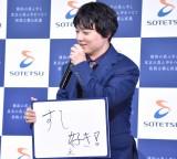 相鉄都心直通記念ムービー『100 YEARS TRAIN』公開イベントに出席した染谷将太 (C)ORICON NewS inc.