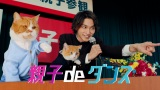 """ソフトバンク""""ワイモバイル""""の新テレビCM「親子 de ダンス」篇"""