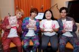 木曜劇場『モトカレマニア』の副音声に挑戦した(左から)ユーキ、リョウガ、よしこ、カイ (C)フジテレビ