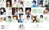 2位は欅坂46の1st写真集『21人の未完成』(集英社/2018年11月21日発売)