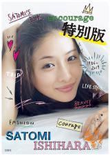8位は石原さとみの『encourage 特別版』(宝島社/5月31日発売)
