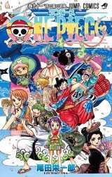 1位を獲得した『ONE PIECE 91』(C)尾田栄一郎/集英社