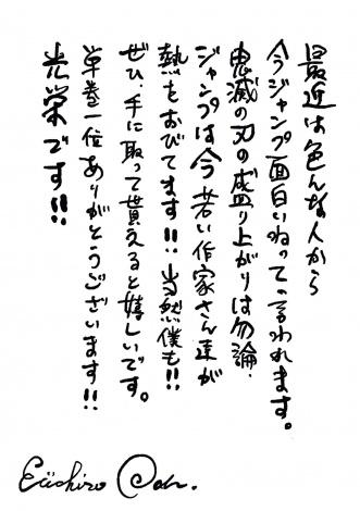 『ONE PIECE』著者の尾田栄一郎氏による貴重な手書きコメント