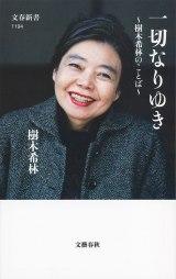 1位を獲得した『一切なりゆき 樹木希林のことば』(文藝春秋/2018年12月20日発売)
