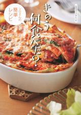 「テレビ番組関連本」で1位の『公式ガイド&レシピ きのう何食べた? 〜シロさんの簡単レシピ〜』(講談社/4月25日発売)