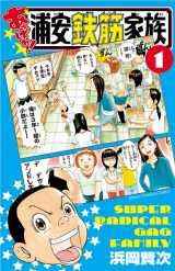 現在『週刊少年チャンピオン』で連載中の『あっぱれ!浦安鉄筋家族』のコミックス1巻