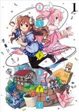 漫画『まちカドまぞく』のコミックス1巻(C)伊藤いづも/芳文社