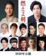 映画『燃えよ剣』追加キャストがズラリ (C)2020「燃えよ剣」製作委員会