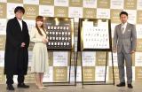 (左から)高橋陽一氏、中川翔子、北島康介 (C)ORICON NewS inc.
