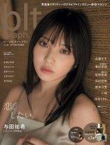 乃木坂46・与田祐希が表紙を務めた『blt graph. vol.49』(東京ニュース通信社刊)