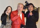 ドキュメンタリー映画『M/村西とおる狂熱の日々 完全版』の公開記念前夜祭舞台あいさつに参加した(左から)西原理恵子、高須克弥、村西とおる(C)ORICON NewS inc.