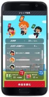 新漫画アプリ『『瞬刊少年ジャンプ』 (C)集英社