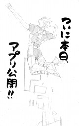 『ハイキュー!!』の描き下ろしイラスト (C)古舘春一/集英社
