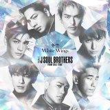 三代目 J SOUL BROTHERS from EXILE TRIBEのニューシングル「冬空/White Wings」(12月11日発売)