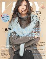 『VERY』で初めて表紙を飾る矢野未希子(VERY1月号バッグインサイズ)