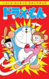 23年ぶりに単行本の発売が決定した『ドラえもん』小学二年生版(C)藤子プロ・小学館