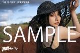 雨宮天の最新写真集の特典写真 (C)Shufunotomo Infos Co.,Ltd. 2019
