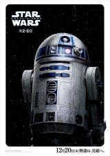 映画『スター・ウォーズ/スカイウォーカーの夜明け』(12月20日、日米同時公開)キャラクターポスター=R2-D2(C)2019 ILM and Lucasfilm Ltd. All Rights Reserved.