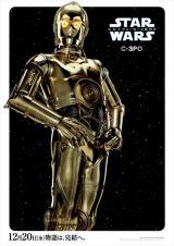 映画『スター・ウォーズ/スカイウォーカーの夜明け』(12月20日、日米同時公開)キャラクターポスター=C-3PO(C)2019 ILM and Lucasfilm Ltd. All Rights Reserved.