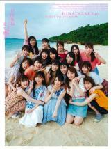 3位は『日向坂46ファースト写真集 立ち漕ぎ』(新潮社/8月28日発売)