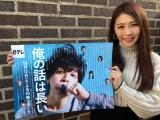西野未姫、日本テレビ系ドラマ『俺の話は長い』で俳優との破局を公表 (C)日本テレビ