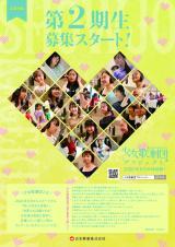 『少女歌劇団』2期募集ポスター