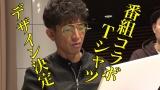 映像配信サービス「GYAO!」の番組『木村さ〜〜ん!』第70回の模様(C)Johnny&Associates