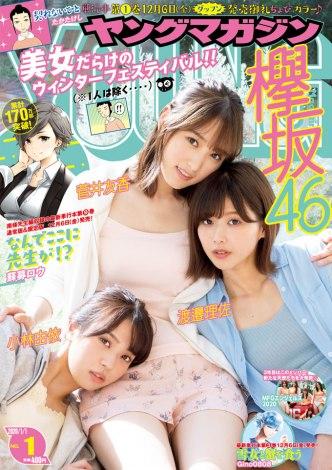 『週刊ヤングマガジン』第1号表紙