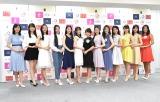 『ミス日本』候補者13人発表 ミス慶應&ミス立教に高校生も