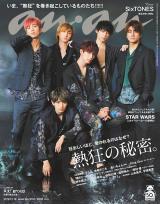 『anan』2176号で表紙を飾るSixTONES(12月11日発売)(C)マガジンハウス