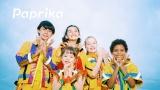 Foorin team E、「パプリカ」英語版「Paprika」MV公開&全世界配信開始 CD化も決定