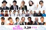 映画『一度死んでみた』の追加キャスト23人(C)2020 松竹 フジテレビジョン