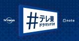 テレビ東京『note連動ドラマ新企画(仮)』(1月6日スタート)「#テレ東ドラマシナリオ」コンテスト、応募締切は12月9日午前10時