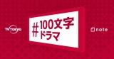 テレビ東京『note連動ドラマ新企画(仮)』(1月6日スタート)「#100文字ドラマ」コンテストも開催予定