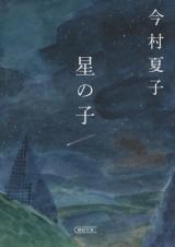 芥川賞作家・今村夏子氏の『星の子』書影(朝日文庫/朝日新聞出版)