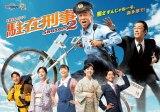 『駐在刑事 Season2』(1月24日スタート)ポスタービジュアル(C)テレビ東京