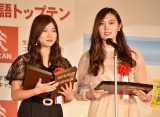 『2019 ユーキャン新語・流行語大賞』表彰式に出席した『たぴりすと。』の(左から)奈緒さん、華恋さん (C)ORICON NewS inc.